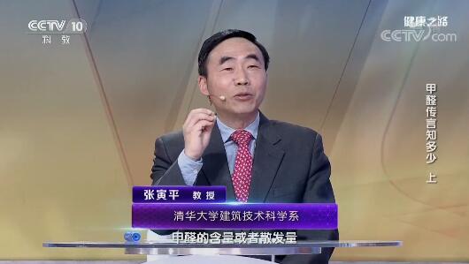 CCTV-10央视科普全用环保装修材料=甲醛达标?
