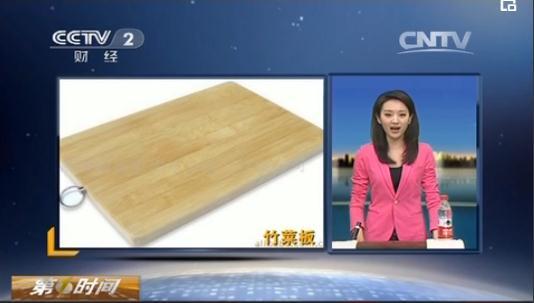 竹菜板有甲醛吗新闻报道